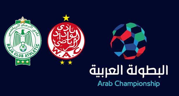 الإعلان عن موعد إجراء قرعة البطولة العربية