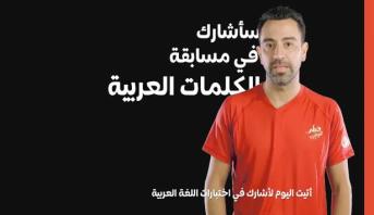 فيديو .. تشافي يختبر مهاراته في اللغة العربية