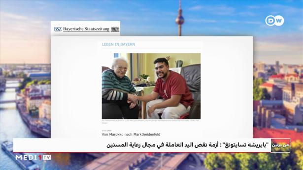 صحافة ألمانيا .. نقص في اليد العاملة في مجال رعاية المسنين والمغاربة مطلوبون