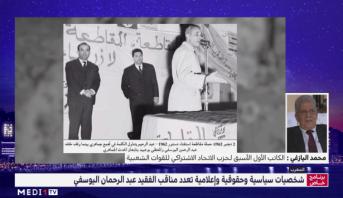 محمد اليازغي: رحيل اليوسفي خسارة كبرى للبلاد