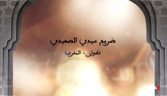 ألف زاوية وزاوية > ألف زاوية و زاوية : ضريح سيدي الصعيدي - تطوان