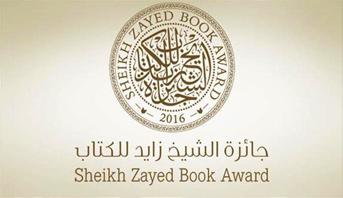 """ثلاثة مغاربة ضمن القائمة الطويلة لفرع """"الترجمة""""لجائزة الشيخ زايد للكتاب في دورتها ال 13"""