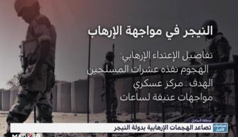 """""""زووم الساحل"""" .. تصاعد الهجمات الإرهابية بدولة النيجر"""