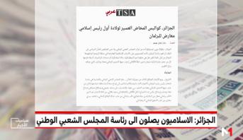 الجزائر .. الإسلاميون يصلون إلى رئاسة المجلس الشعبي الوطني