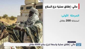 مالي .. إطلاق عملية واسعة لنزع سلاح 8500 مقاتل