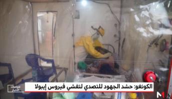 """""""زووم"""" .. حشد الجهود للتصدي لتفشي فيروس إيبولا بالكونغو"""