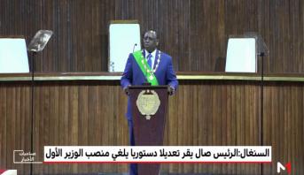 زووم إفريقيا.. إقرار تعديل دستوري في السنغال يلغي منصب الوزير الأول