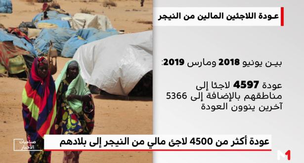 عودة أكثر من 4500 لاجئ مالي من النيجر إلى بلادهم