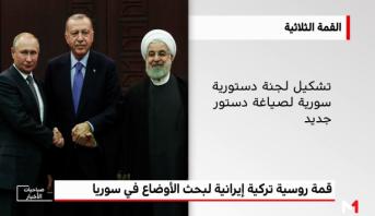 """""""زووم"""" .. قمة ثلاثية بين إيران وروسيا وتركيا لبحث الأوضاع في سوريا"""