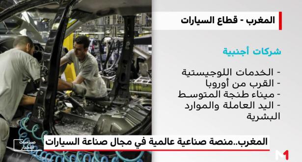 المغرب أصبح في غضون سنوات قليلة منصة صناعية عالمية في مجال السيارات