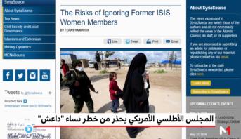 """المجلس الأطلسي الأمريكي يحذر من خطر نساء """"داعش"""""""