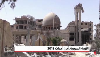 الأزمة السورية.. أبرز أحداث 2018