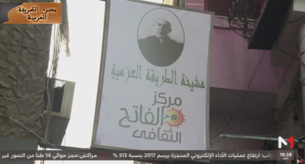 ألف زاوية وزاوية : الطريقة العزمية - مصر